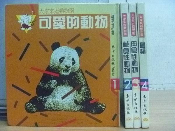 【書寶二手書T8/少年童書_YEV】大家來逛動物園_可愛的動物等_四冊合售