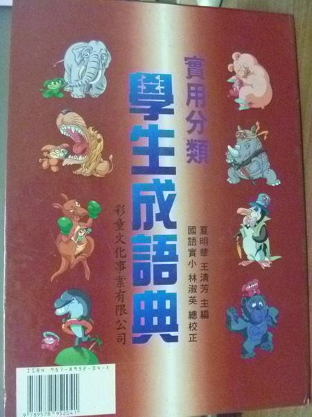 【書寶二手書T6/字典_QGE】實用分類學生成語典_夏明華、王清芳_原價900