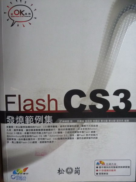 【書寶二手書T2/電腦_QKI】Flash CS3 發燒範例集_吳明哲_原價580_附光碟
