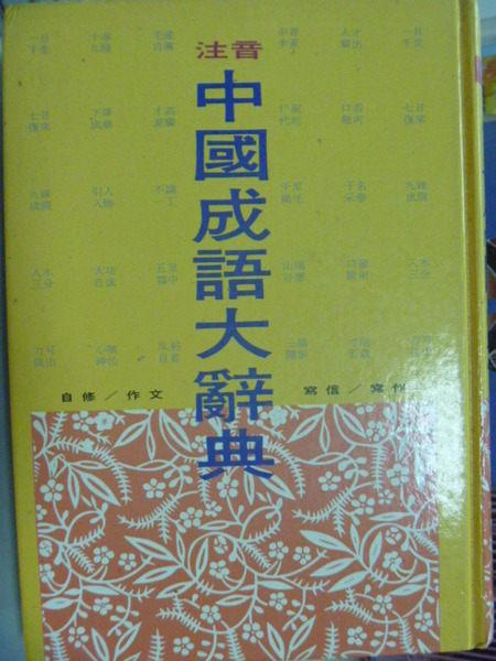 【書寶二手書T5╱字典_IMY】注音中國成語大辭典