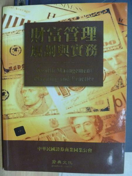 【書寶二手書T5/投資_ZAV】財富管理規劃與實務_2008年_原價600