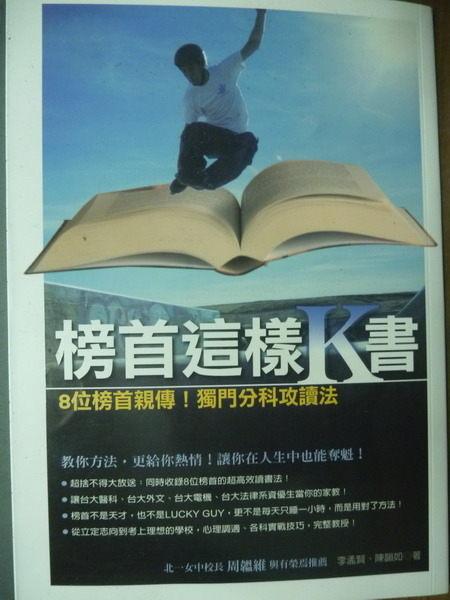 【書寶二手書T3╱高中參考書_JRS】榜首這樣K書_李孟賢