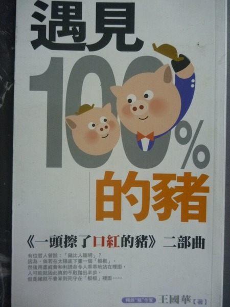 【書寶二手書T7/勵志_GOQ】遇見100%的豬:一頭擦了口紅的豬二部曲_原價180_王國華