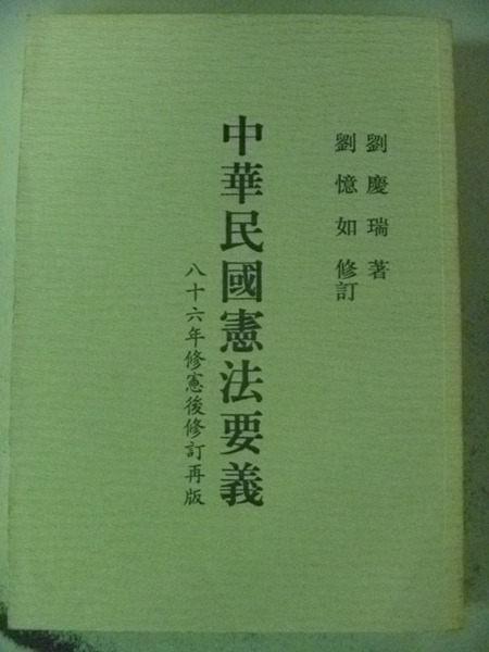 【書寶二手書T8/大學法學_NDG】中華民國憲法要義_原價400_劉慶瑞_2/e