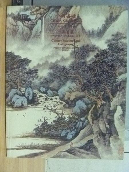 【書寶二手書T2/收藏_XES】中國嘉德1996秋季拍賣會_中國書畫
