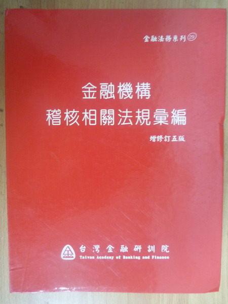 【書寶二手書T9/進修考試_ZDQ】金融機構稽核相關法規彙編_2005年
