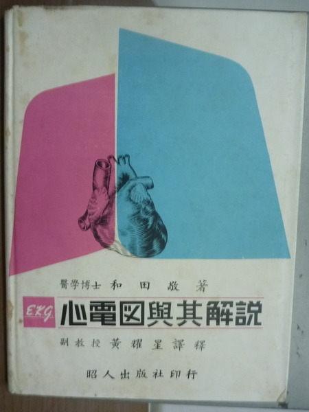 【書寶二手書T8/大學理工醫_YFO】心電圖與其解說_和田敬_民59年_