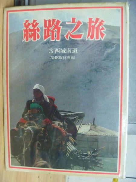 【書寶二手書T8/攝影_XDI】絲路之旅_西域南道_1981年_原價700