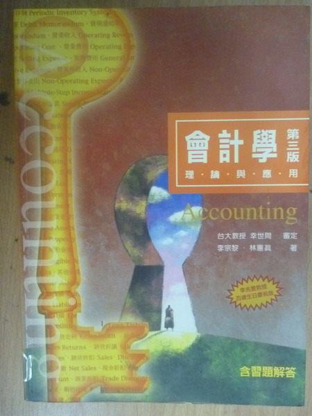 【書寶二手書T6/大學商學_ZDQ】會計學理論與應用_含習題解答_2005年_原價680