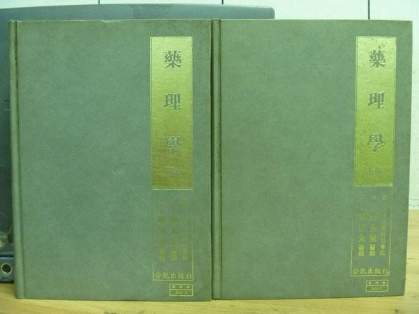 【書寶二手書T2/大學理工醫_ZAQ】藥理學_上下冊合售_許永堅_1982年