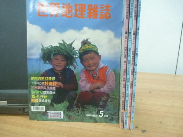 【書寶二手書T5/雜誌期刊_YIG】世界地理雜誌_161~165期_5本合售_日本藝妓等