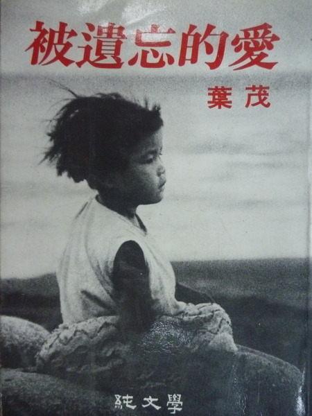 【書寶二手書T7/一般小說_NAZ】被遺忘的愛_葉茂