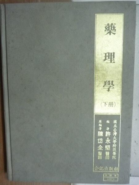【書寶二手書T4/大學理工醫_YFO】藥理學_下冊_許永堅_1982年