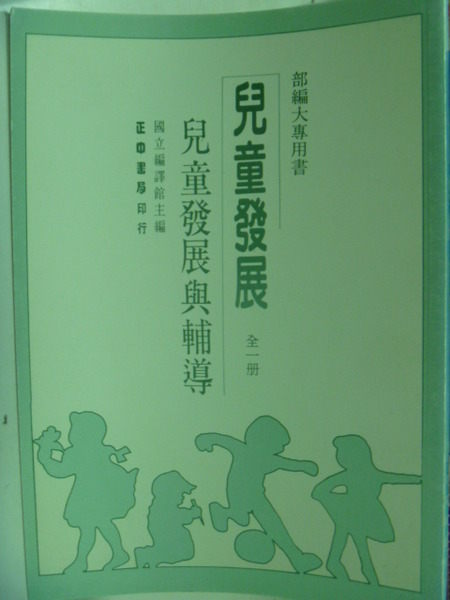 【書寶二手書T6/大學教育_IMT】兒童發展:兒童發展與輔導_國立編