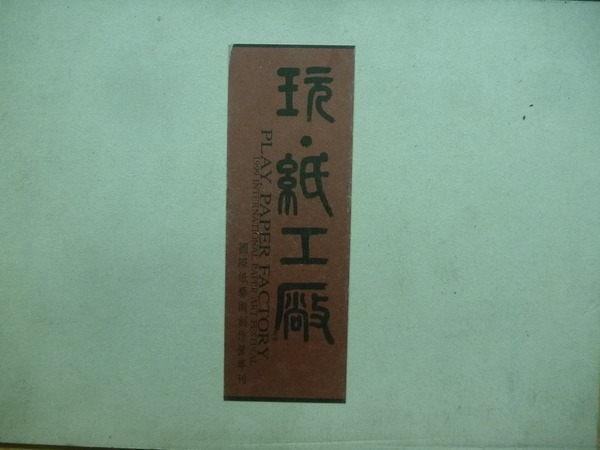 【書寶二手書T6/藝術_YJI】玩.紙工廠_國際紙藝術創作營專刊