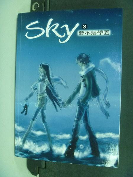 【書寶二手書T4/一般小說_NGN】Sky-夢不落學園3_全宥美