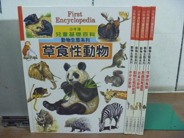 【書寶二手書T2/少年童書_WFY】小牛津兒童基礎百科_動物生態系列_6本合售