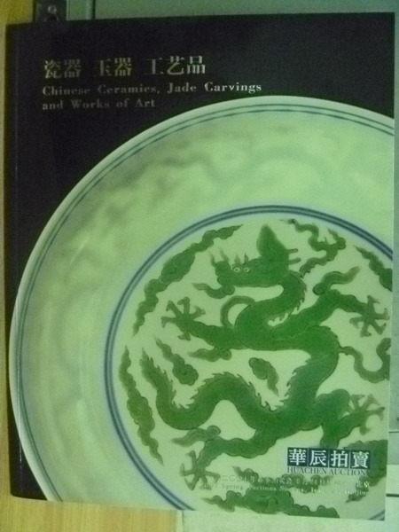 【書寶二手書T7/收藏_XES】華辰拍賣_2007年春季拍賣會_瓷器 玉器 工藝品
