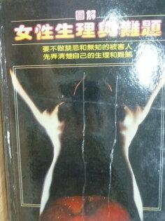 【書寶二手書T3/保健_YFP】圖解女性生理與難題_鄉村出版社_原價800