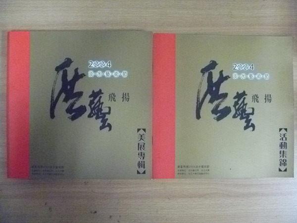 ~書寶 書T5/藝術_XBN~2004淡水藝術節_展藝飛揚美術專輯_活動集錦_2本合售 ~