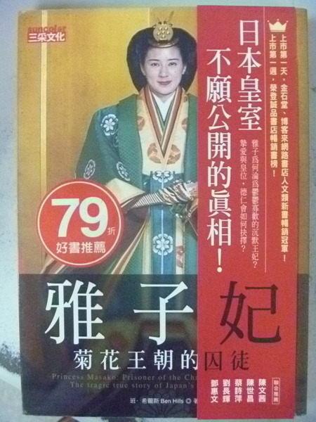 【書寶二手書T9╱傳記_NND】雅子妃菊花王朝的囚徒_原價350_班.希爾斯