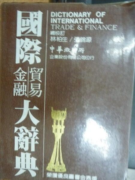【書寶二手書T9/大學商學_MAW】國際金融貿易大辭典_1989年_原價800
