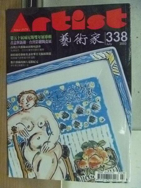 【書寶二手書T2╱雜誌期刊_MBF】藝術家_Artist_338期_第五十屆威尼斯雙年展專輯等