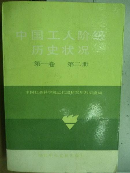 【書寶二手書T9/大學社科_JCL】中國工人階級歷狀況_第一卷劇二冊_劉明達_簡體版