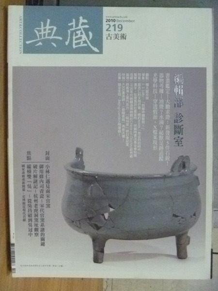 【書寶二手書T8╱雜誌期刊_XFY】典藏古美術_No. 219
