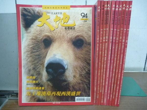 【書寶二手書T4/雜誌期刊_XEE】大地地理雜誌_94~105期_芙蓉鎮等_11冊合售