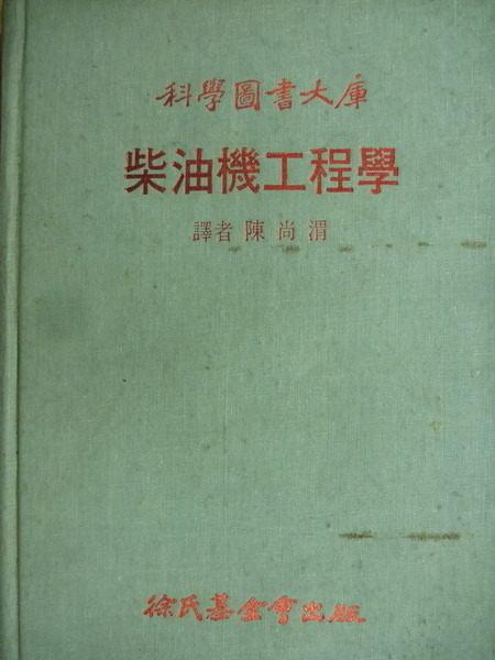 【書寶二手書T2/大學理工醫_OSH】柴油機工程學_陳尚渭_1977年