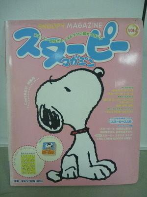 【書寶二手書T4/少年童書_XAW】史奴比雜誌_2012/8期_機關遊戲等