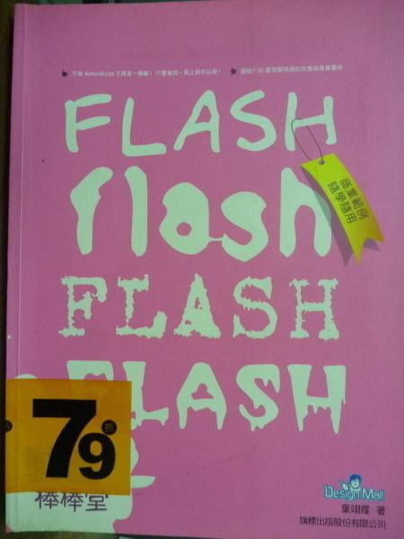 【書寶二手書T4/電腦_QLJ】FLASH動畫棒棒堂-商業範例隨學隨用_葉翊靇_無光碟
