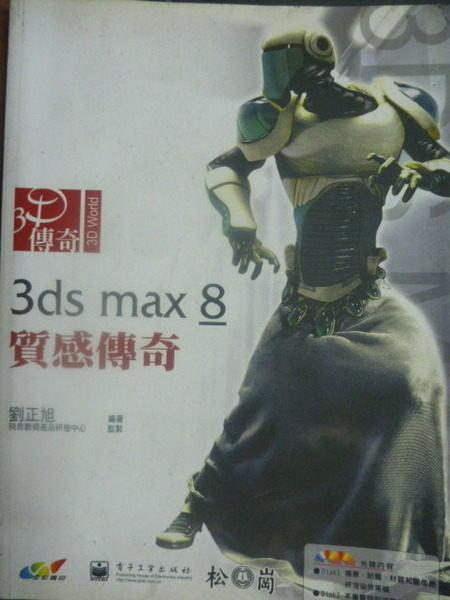【書寶二手書T8/電腦_QDO】3ds max 8 質感傳奇_劉正旭_無光碟