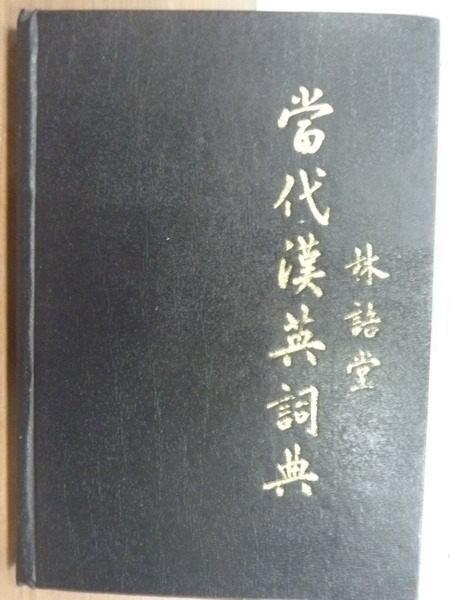 【書寶二手書T3/字典_LGB】當代漢英詞典_林語堂