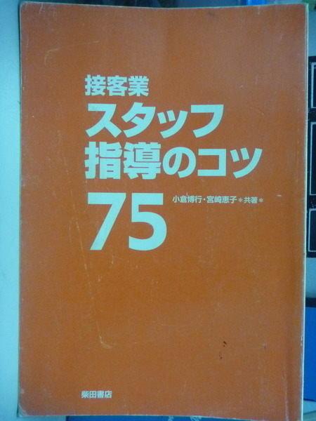 【書寶二手書T5/行銷_KDS】服務業要訣75_小倉博行_日文原文