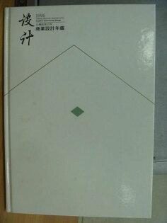 【書寶二手書T4/廣告_WFD】1995台灣創意百科_設計_商業設計年鑑