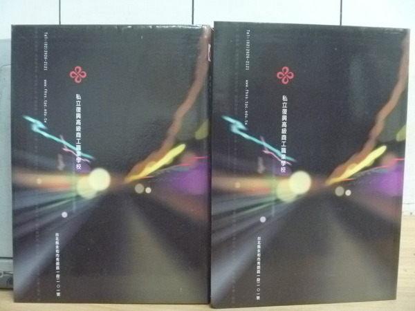 ~書寶 書T2/ _WFB~復興商工_軟精裝_廣告  美工科_2000年畢業年鑑2本合售
