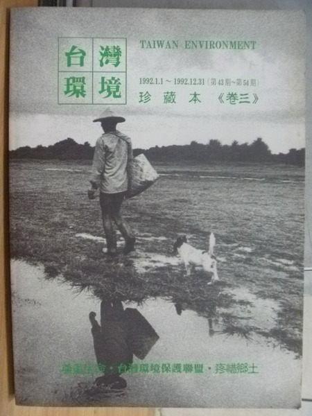 【書寶二手書T8/社會_QHS】台灣環境珍藏本(卷三)_誰來為1003事件的犧牲者平反等