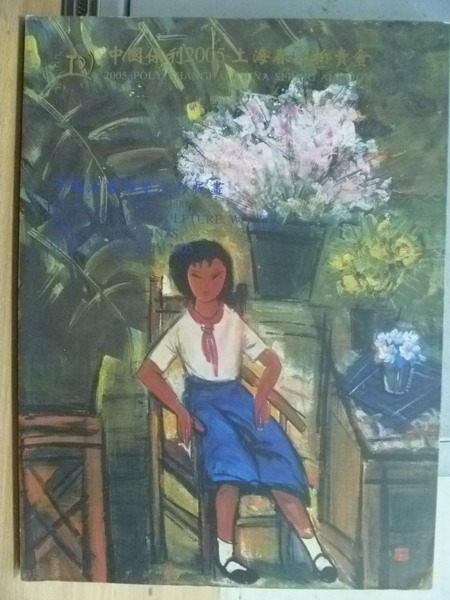【書寶二手書T5/收藏_QHR】中國保利2005上海春季拍賣會_中國油畫雕塑水彩版畫