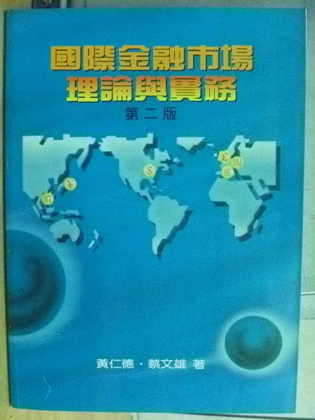 【書寶二手書T9/大學商學_YAN】國際金融市場理論與實務_二版_黃仁德_1998年_原價550