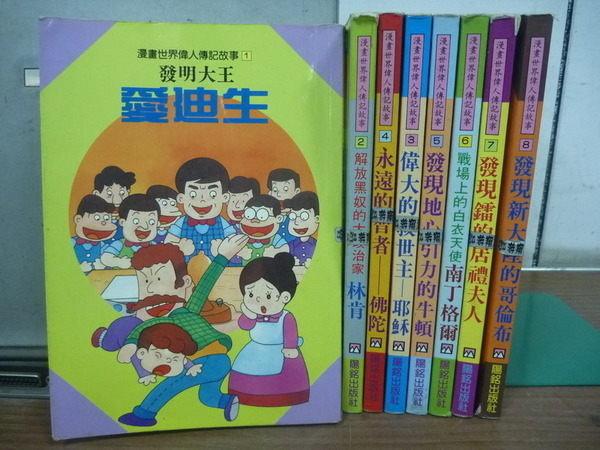 【書寶二手書T2/兒童文學_RBE】發明大王愛迪生_永遠的智者佛陀等_8本合售