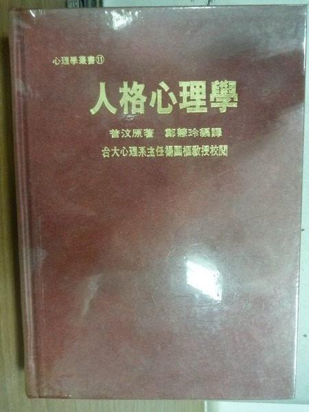 【書寶二手書T5/心理_HHM】人格心理學_Lawrence A