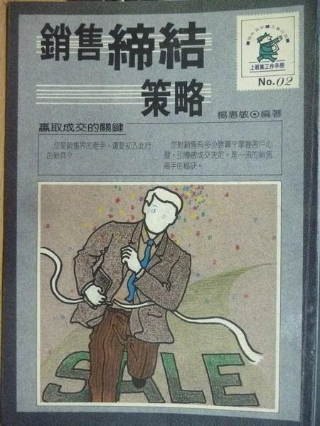 【書寶二手書T7╱行銷_OSJ】銷售締結策略_楊惠敏