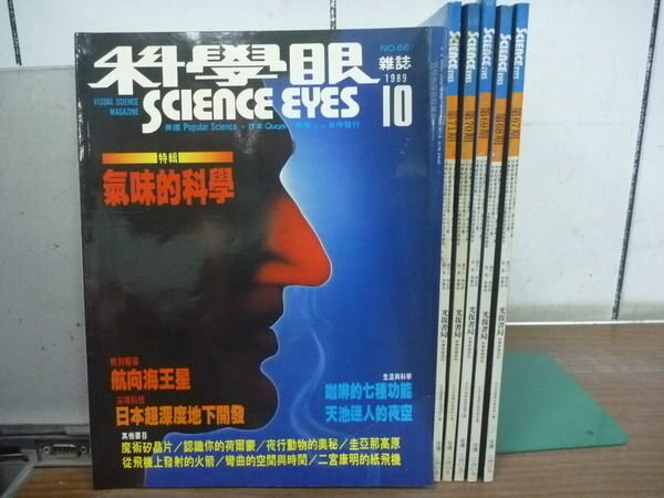 【書寶二手書T9/雜誌期刊_RHE】Scieace Eyes科學眼雜誌_第66~71期_6本合售_氣味的科學等