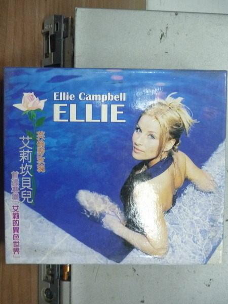 【書寶二手書T4/音樂_LPH】艾莉坎貝兒_艾莉的界色世界_音樂CD