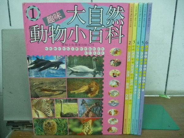 【書寶二手書T6/少年童書_XDC】大自然趣味動物小百科_1~6冊合售