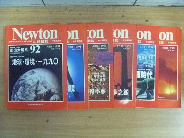 【書寶二手書T2/雜誌期刊_RFR】牛頓雜誌_92~99期間合售_6本合售_衝出太陽系等