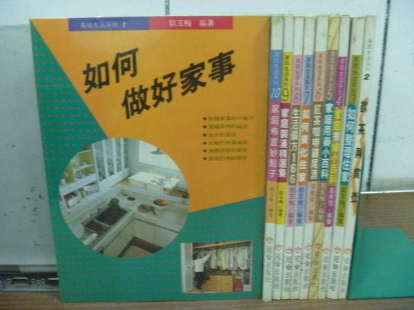 【書寶二手書T6/設計_RFH】家居生活系列_如何做好家事_飲茶與賞壺等_10本合售