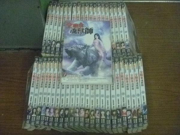 【書寶二手書T5/一般小說_RBI】全職業魂獸師_骷髏精靈等_1~44冊合售
